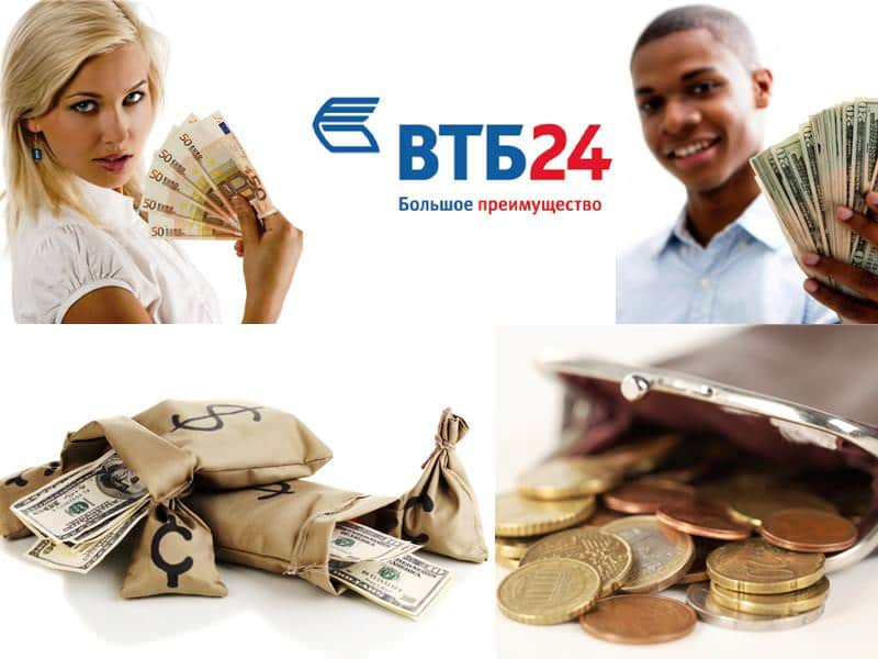 кредит наличными в втб банке для зарплатных