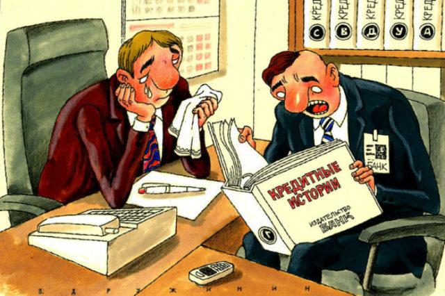 Банки которые дают кредиты с плохой кредитной историей в спб