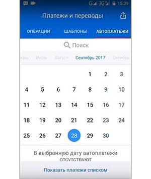 Изображение - Как через интернет оплатить кредит в банке втб 24 5