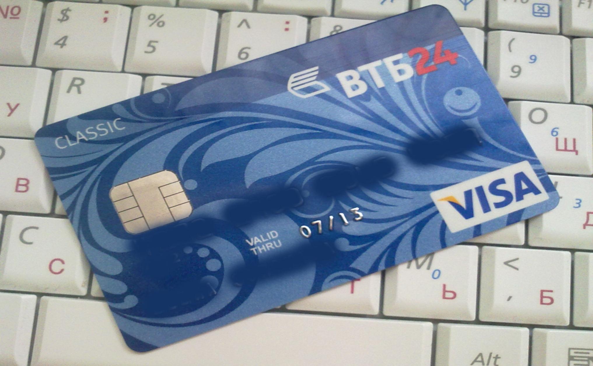 кредитная карта на 100 дней без процентов втб 24
