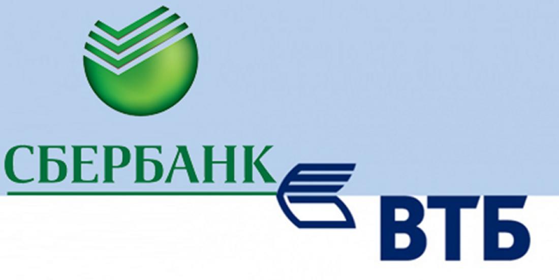 ВТБ или Сбербанк какой банк лучше для физических лиц