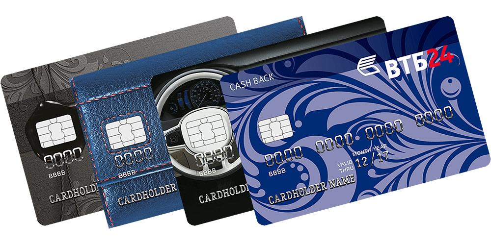 Кредитная карта ВТБ24— условия получения