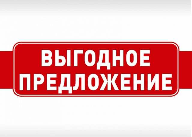 Выгодное предложение от ВТБ