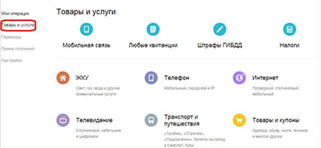 Изображение - Как через интернет оплатить кредит в банке втб 24 dengi