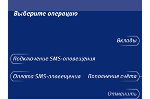 Изображение - Как через интернет оплатить кредит в банке втб 24 vklad-2-1