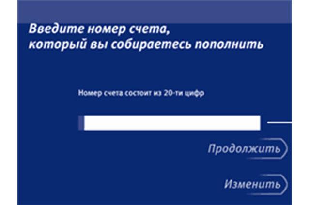 Изображение - Как через интернет оплатить кредит в банке втб 24 vklad-3-1