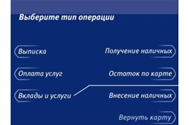 Изображение - Как через интернет оплатить кредит в банке втб 24 vklad