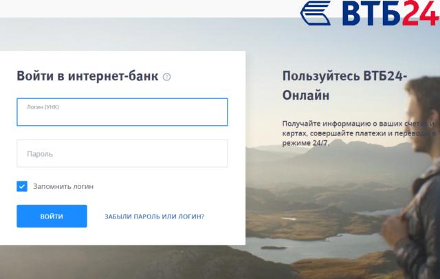 Личный кабинет банка ВТБ