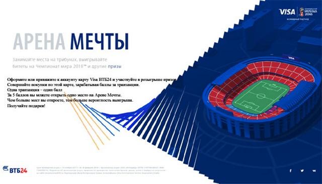 Акция арена мечты ВТБ