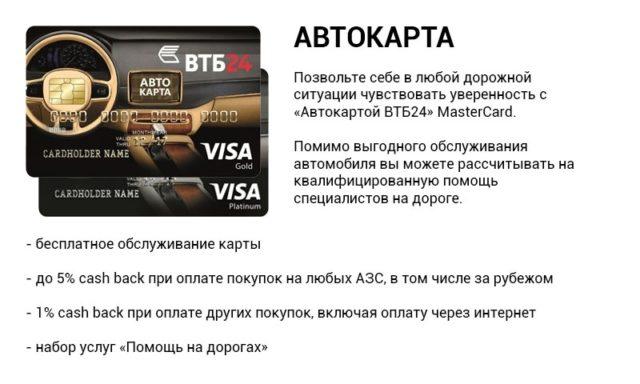Бонусная автокарта ВТБ