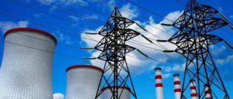 Инвестиционный фонд «Электроэнергетика»