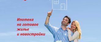Ипотека ВТБ без первоначального платежа