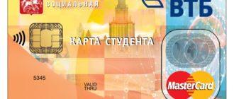 Социальная карта студента от банка ВТБ