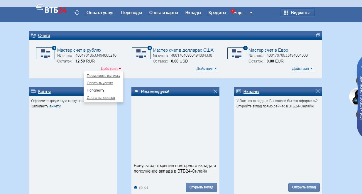 Мастер счет ВТБ 24 в разных валютах