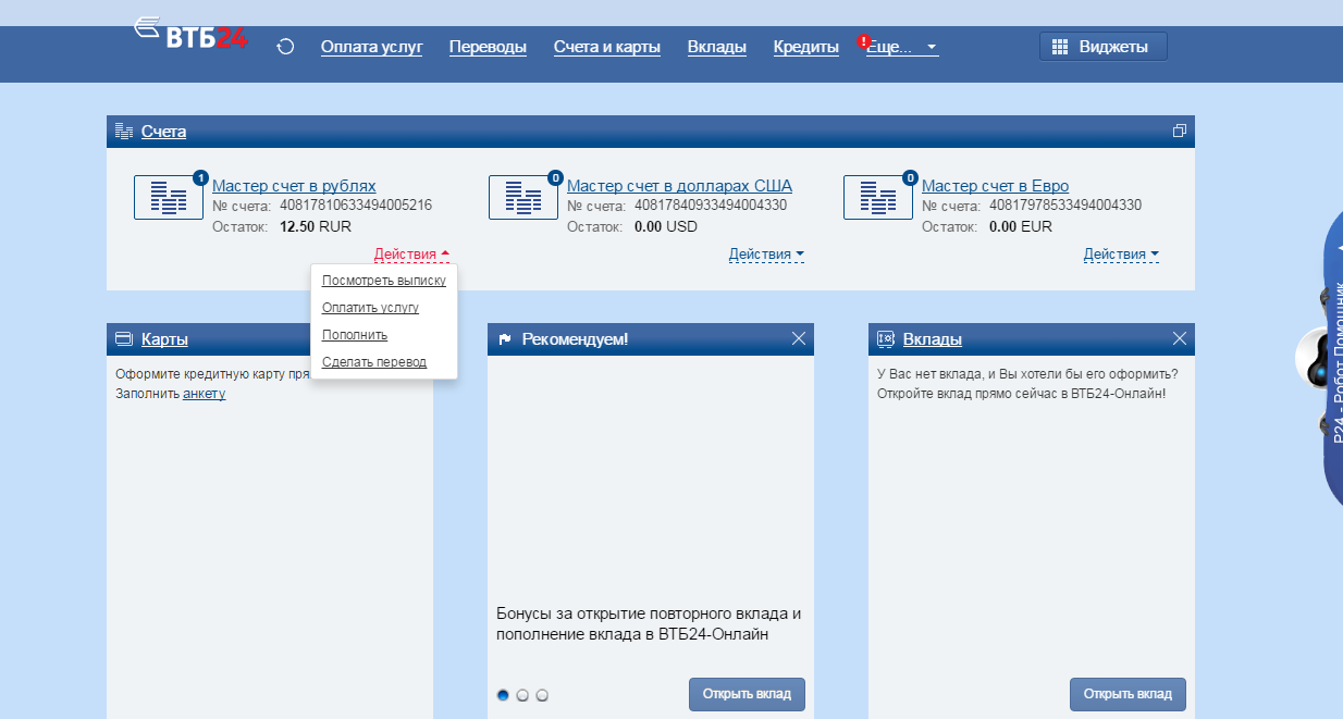 втб 24 онлайн оформить кредит взять займ миллион
