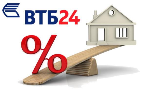 Рефинансирование ипотечного кредита ВТБ