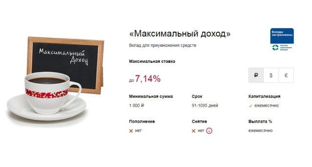 Особенности вклада Максимальный доход ВТБ