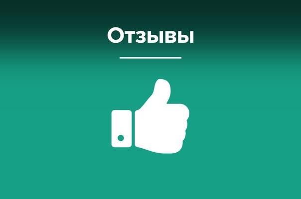 Положительные отзывы по программме