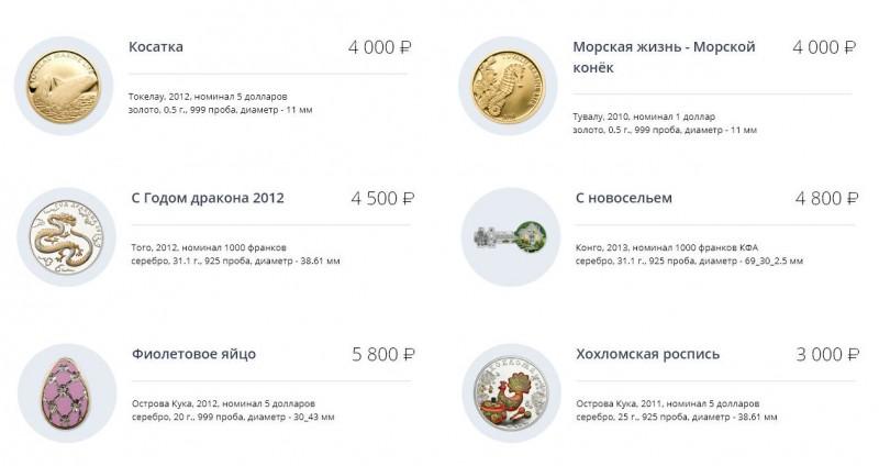 Инвестиционные монеты от ВТБ