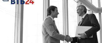 Получение кредита для госслужащих в втб 24