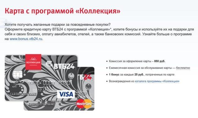 Кредитная карта с программой Коллекция