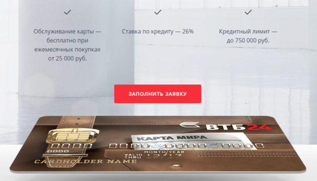 Тревел ВТБ: личный кабинет и регистрация в системе
