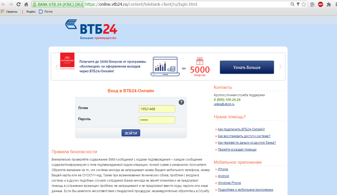 бонус втб24 ру регистрация