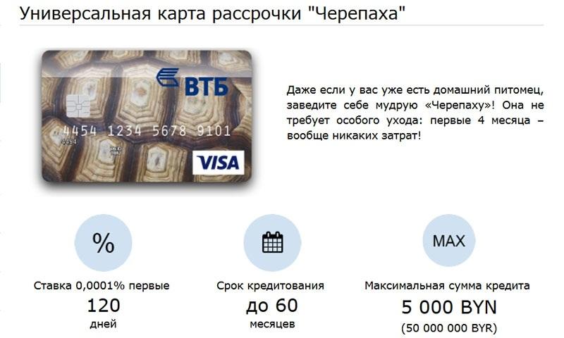 как взять кредит на универсальную карту как взять в долг у мтс на телефон в крыму