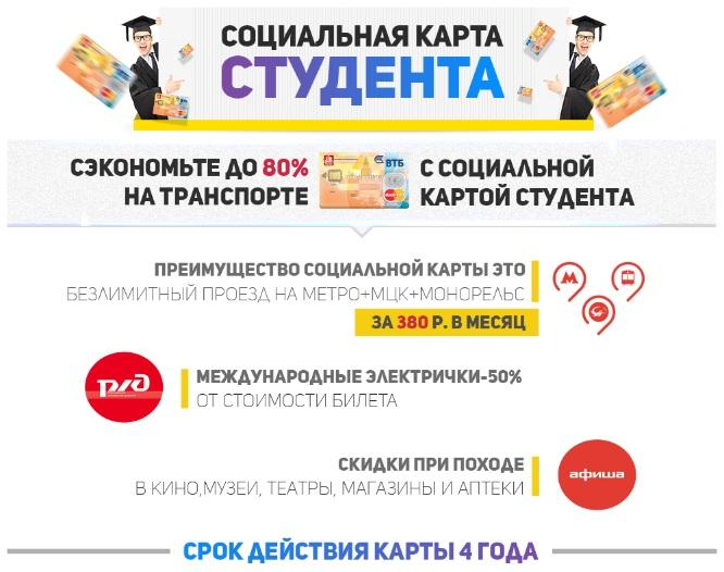 Дебетовая карта «Социальная карта студента» ВТБ