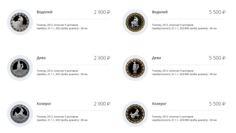 Инвестиционные монеты со знаками Зодиака