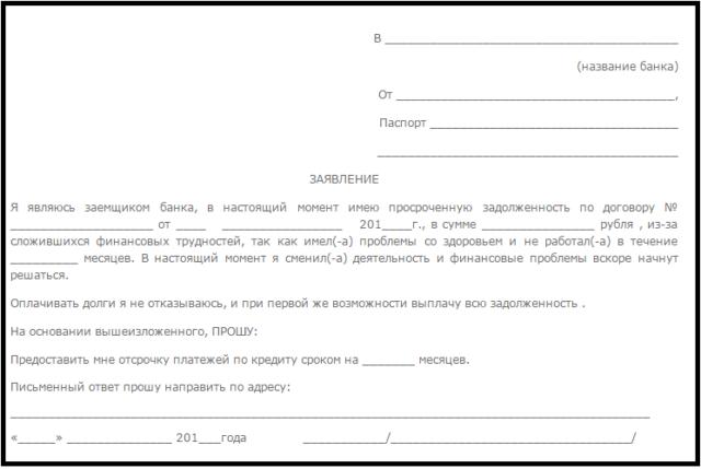 Заявление о переносе срока платежа кредита