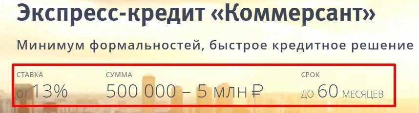 Экспресс-кредит «Коммерсант» ВТБ