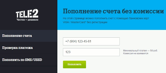 Пополнение счета на сайте Теле2