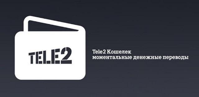 Кошелёк Теле2