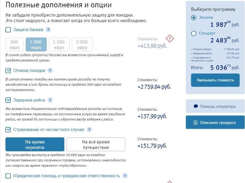 Расчет страховки на сайте