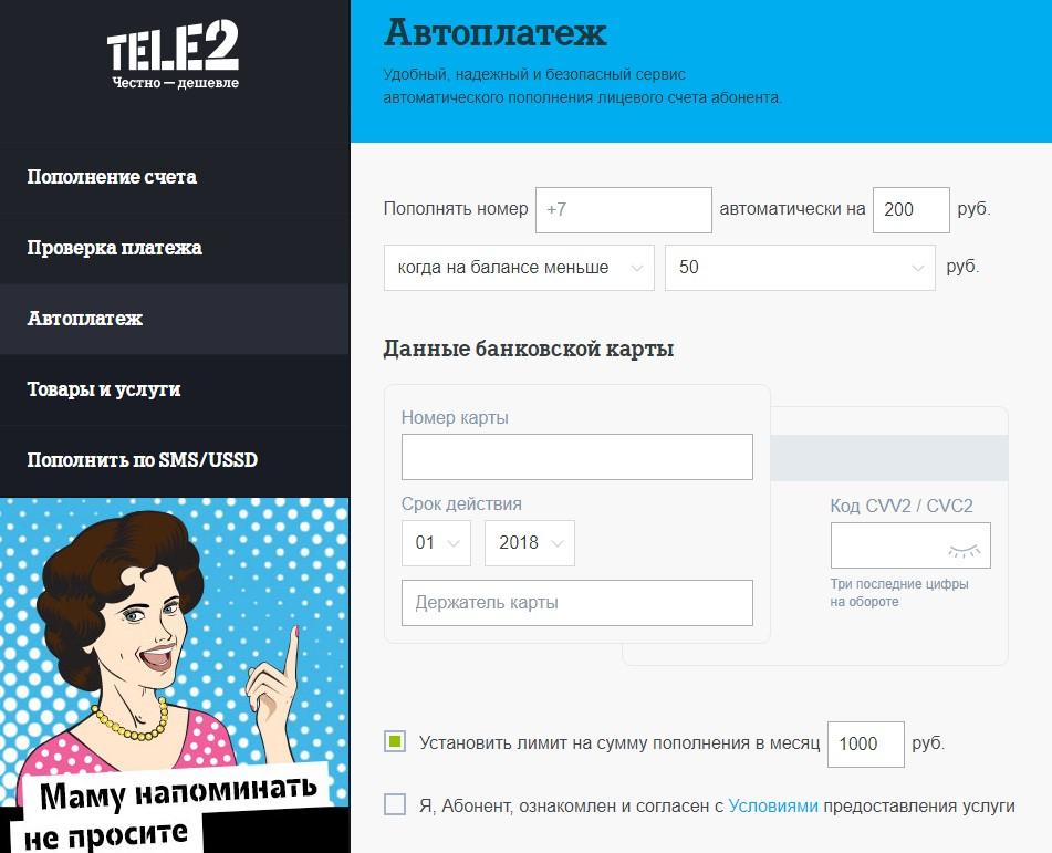 Автоплатеж теле2
