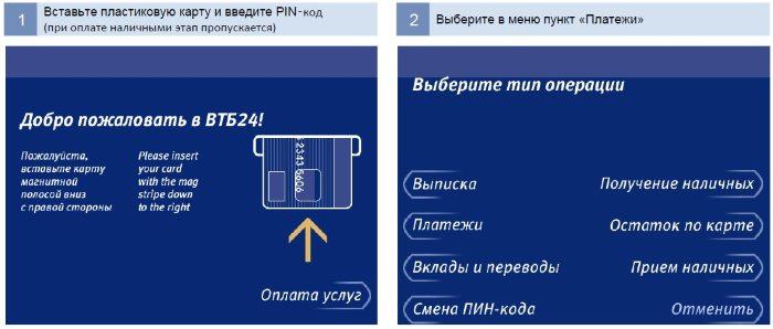 Пополнение карты через банкомат