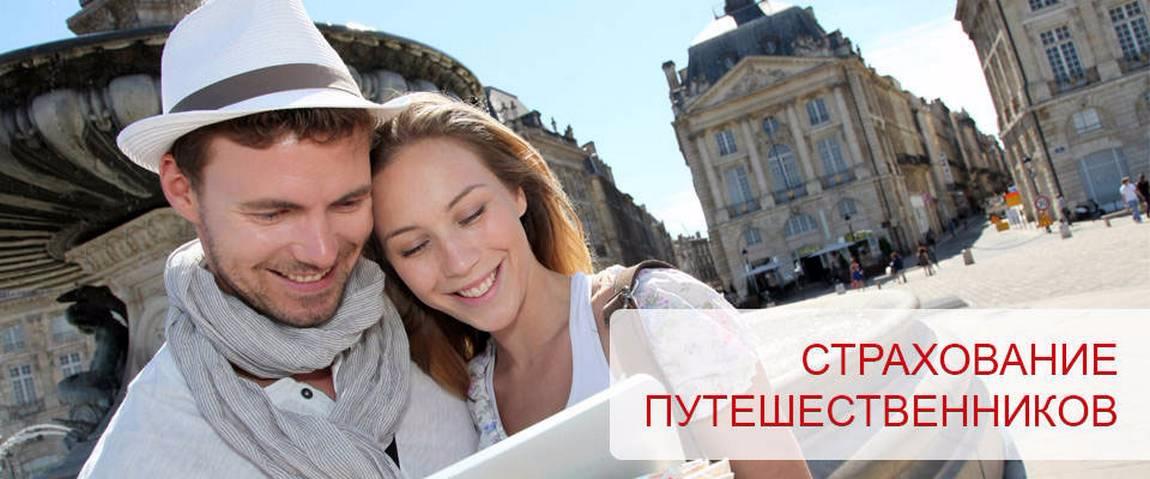 Страхование путешественников в банке ВТБ