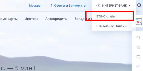 Блокировка через ВТБ онлайн