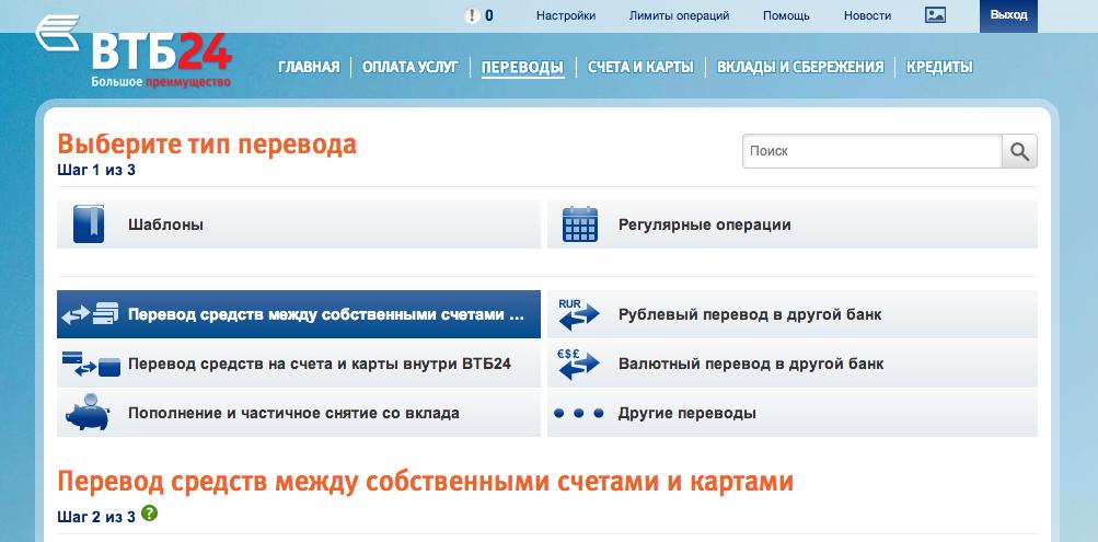 Перевод между собственными счетами ВТБ