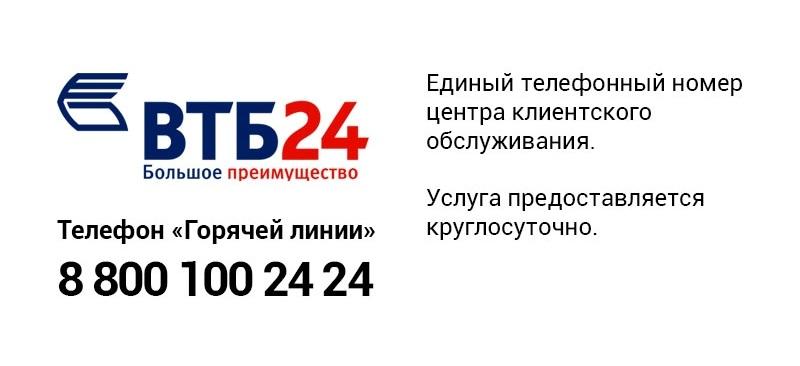 Горячая линия банка ВТБ