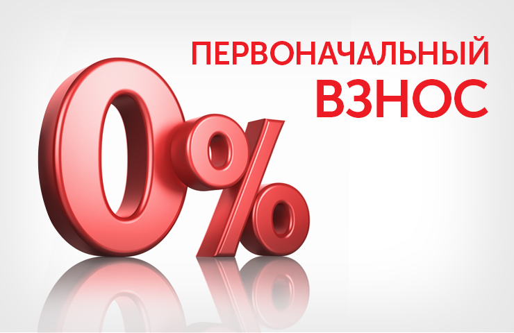 втб банк ипотека без первоначального взноса условия кредит в сбербанке 100 тысяч на 1 год