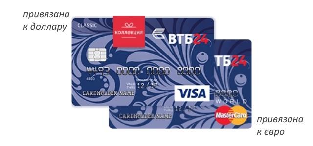 Классические карты виза и мастеркард ВТБ