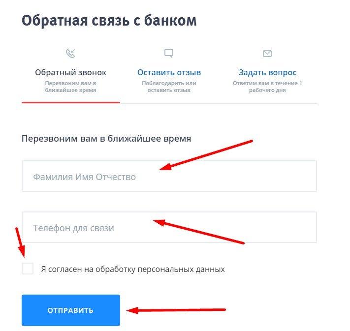 Обратная связь с банком на сайте