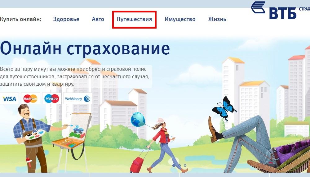 Онлайн страхование ВТБ