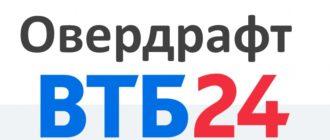 Овердрафт втб 24