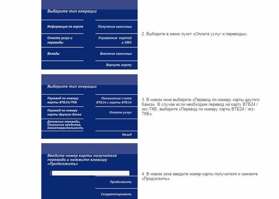Перевод с карты ВТБ через банкомат