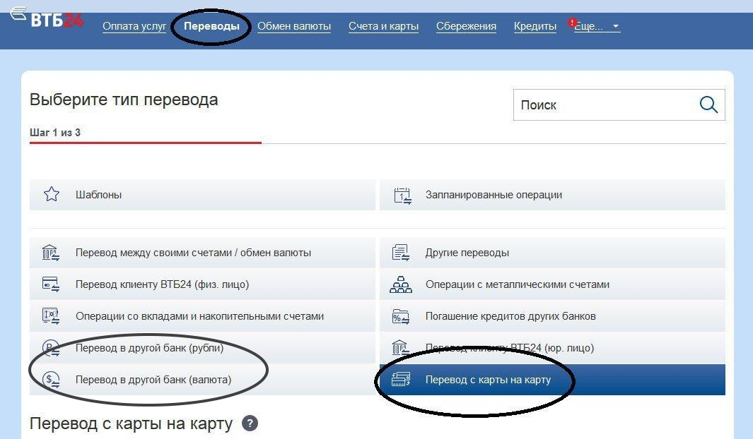 Онлайн переводы ВТБ