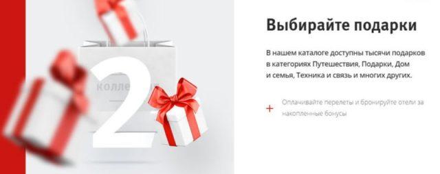 Каталог подарков по бонусной программе
