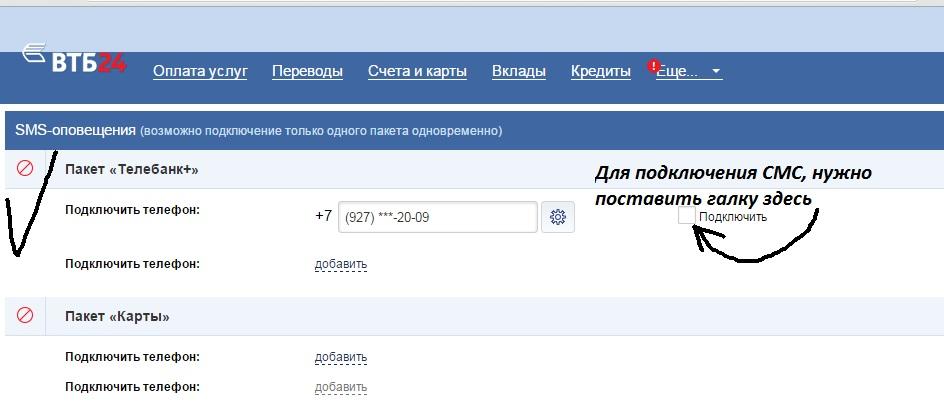 Привязка номера телефона в ВТБ